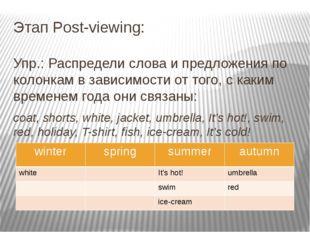 Этап Post-viewing: Упр.: Распредели слова и предложения по колонкам в зависим