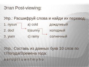 Этап Post-viewing: Упр.: Расшифруй слова и найди их перевод: 1. nysun а) cold