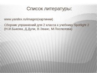 Список литературы: www.yandex.ru/images(картинки) Сборник упражнений для 2 кл