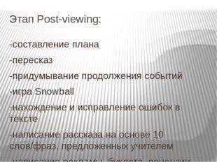 Этап Post-viewing: -составление плана -пересказ -придумывание продолжения соб