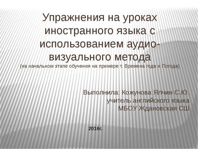 Выполнила: Кожунова Ялчин С.Ю. учитель английского языка МБОУ Ждановская СШ У...