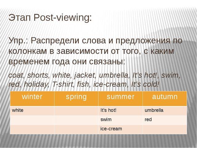 Этап Post-viewing: Упр.: Распредели слова и предложения по колонкам в зависим...