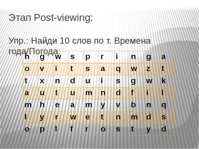 Этап Post-viewing: Упр.: Найди 10 слов по т. Времена года/Погода: h g w s p r...