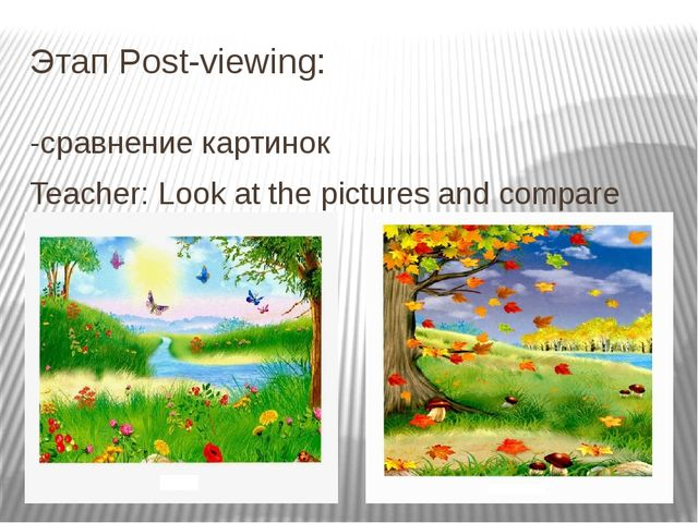 Этап Post-viewing: -сравнение картинок Teacher: Look at the pictures and comp...