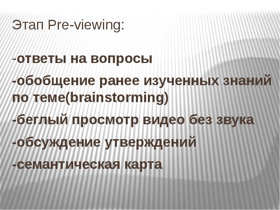Этап Pre-viewing: -ответы на вопросы -обобщение ранее изученных знаний по тем...