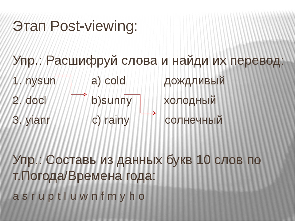 Этап Post-viewing: Упр.: Расшифруй слова и найди их перевод: 1. nysun а) cold...