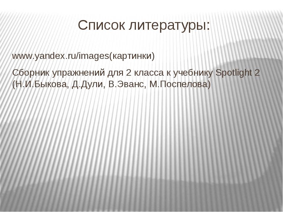 Список литературы: www.yandex.ru/images(картинки) Сборник упражнений для 2 кл...