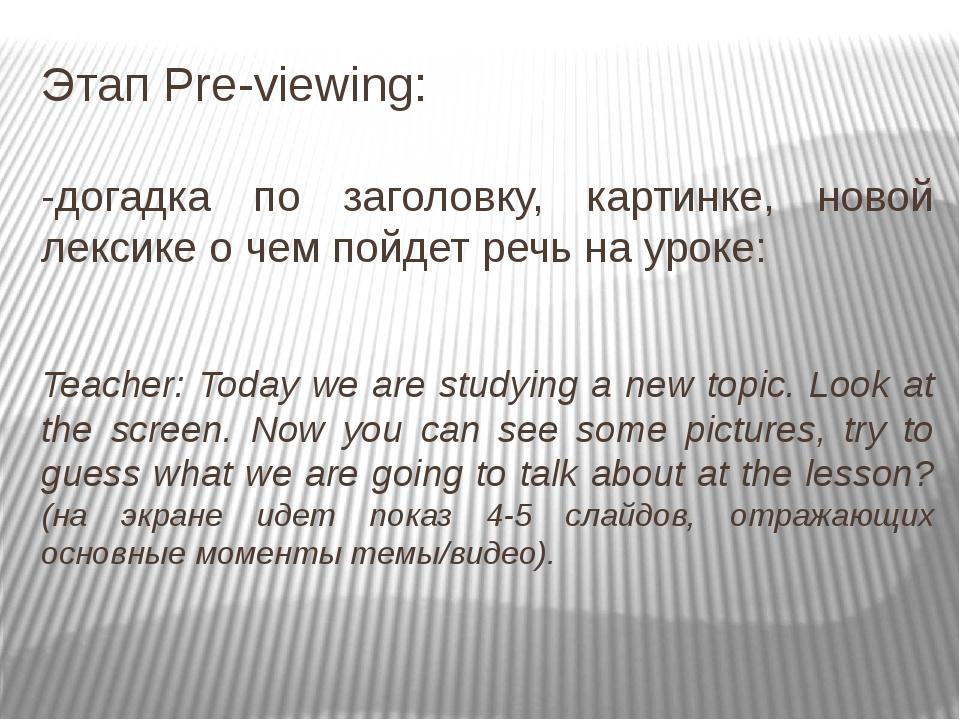Этап Pre-viewing: -догадка по заголовку, картинке, новой лексике о чем пойдет...