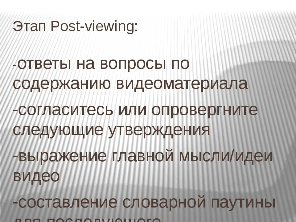 Этап Post-viewing: -ответы на вопросы по содержанию видеоматериала -согласите...