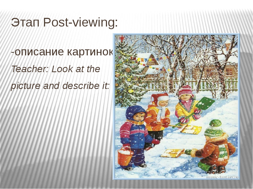 Этап Post-viewing: -описание картинок Teacher: Look at the picture and descri...