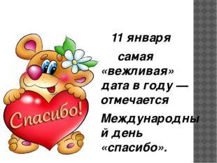 11 января самая «вежливая» дата в году —отмечается Международный день «спаси
