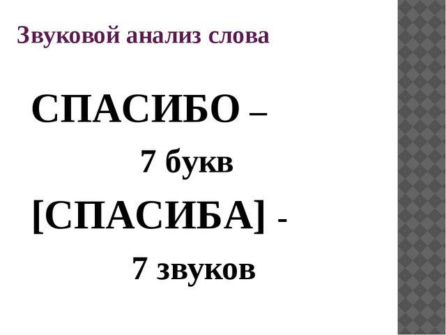 Звуковой анализ слова СПАСИБО – 7 букв [СПАСИБА] - 7 звуков