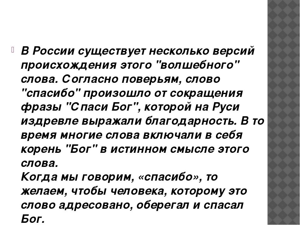 """В России существует несколько версий происхождения этого """"волшебного"""" слова...."""