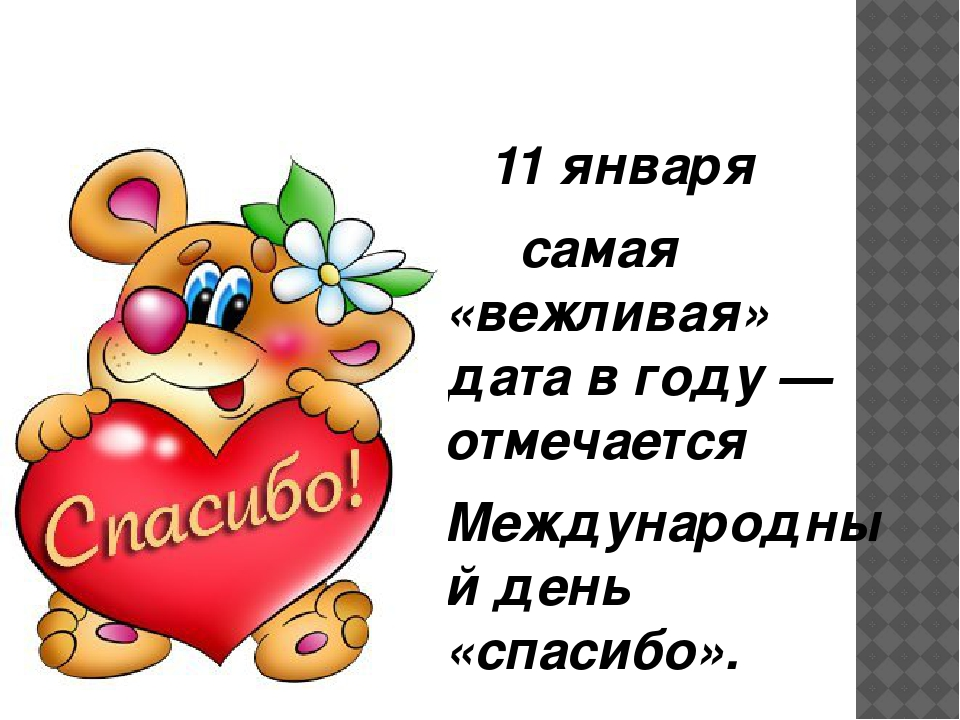 11 января самая «вежливая» дата в году —отмечается Международный день «спаси...