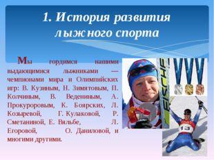 Мы гордимся нашими выдающимися лыжниками — чемпионами мира и Олимпийских игр: