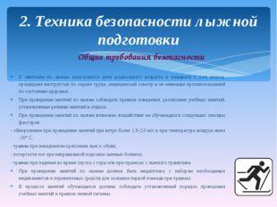 2. Техника безопасности лыжной подготовки Общие требования безопасности К зан