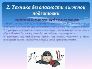 2. Техника безопасности лыжной подготовки Требования безопасности перед начал