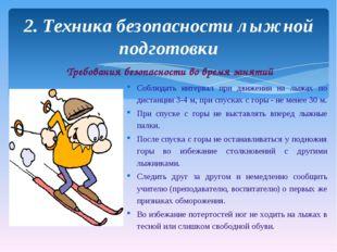 2. Техника безопасности лыжной подготовки Требования безопасности во время за