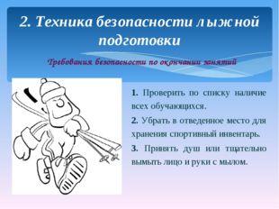 2. Техника безопасности лыжной подготовки Требования безопасности по окончани