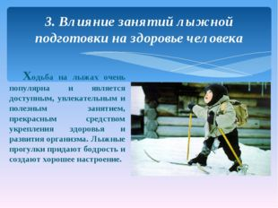 Ходьба на лыжах очень популярна и является доступным, увлекательным и полезны