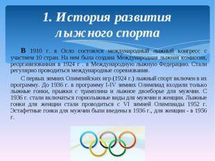 В 1910 г. в Осло состоялся международный лыжный конгресс с участием 10 стран.