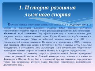 В России лыжный спорт начал развиваться в конце XIX в. 29 декабря 1895 г . в