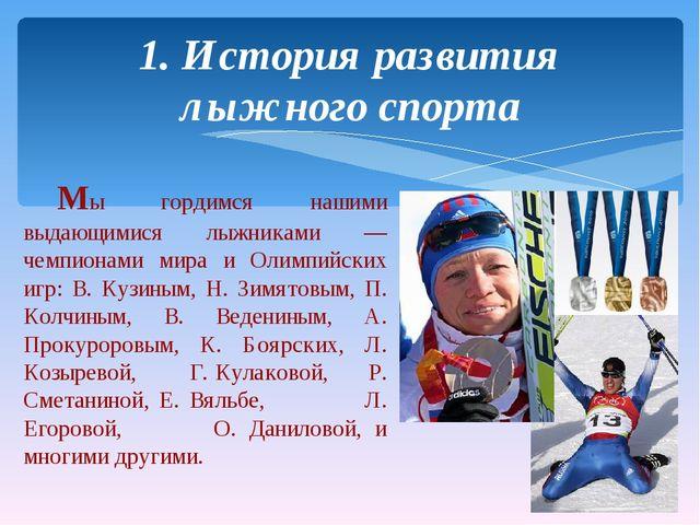 Мы гордимся нашими выдающимися лыжниками — чемпионами мира и Олимпийских игр:...
