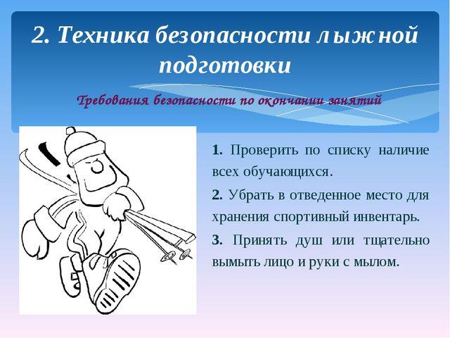 2. Техника безопасности лыжной подготовки Требования безопасности по окончани...