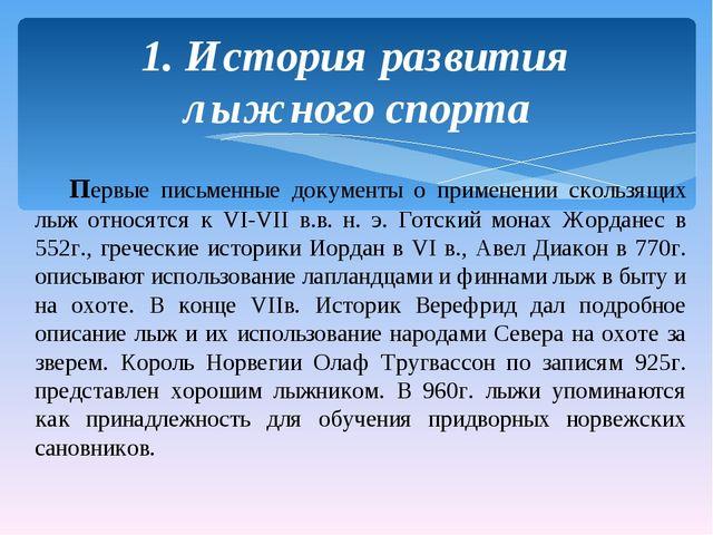 Первые письменные документы о применении скользящих лыж относятся к VI-VII в....