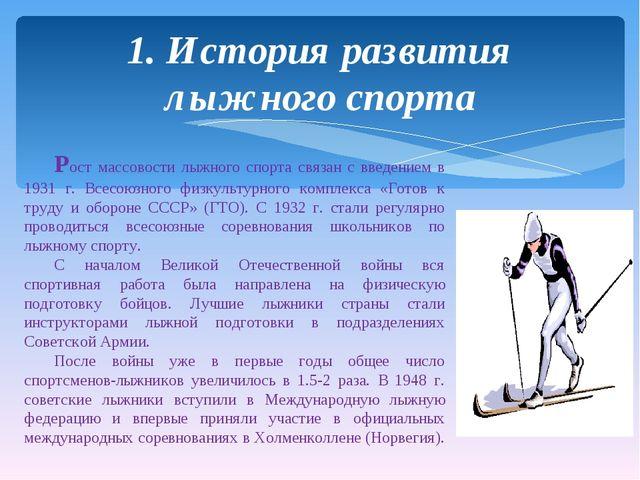 Рост массовости лыжного спорта связан с введением в 1931 г. Всесоюзного физку...