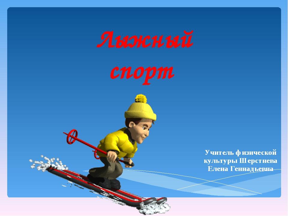 Лыжный спорт Учитель физической культуры Шерстнева Елена Геннадьевна