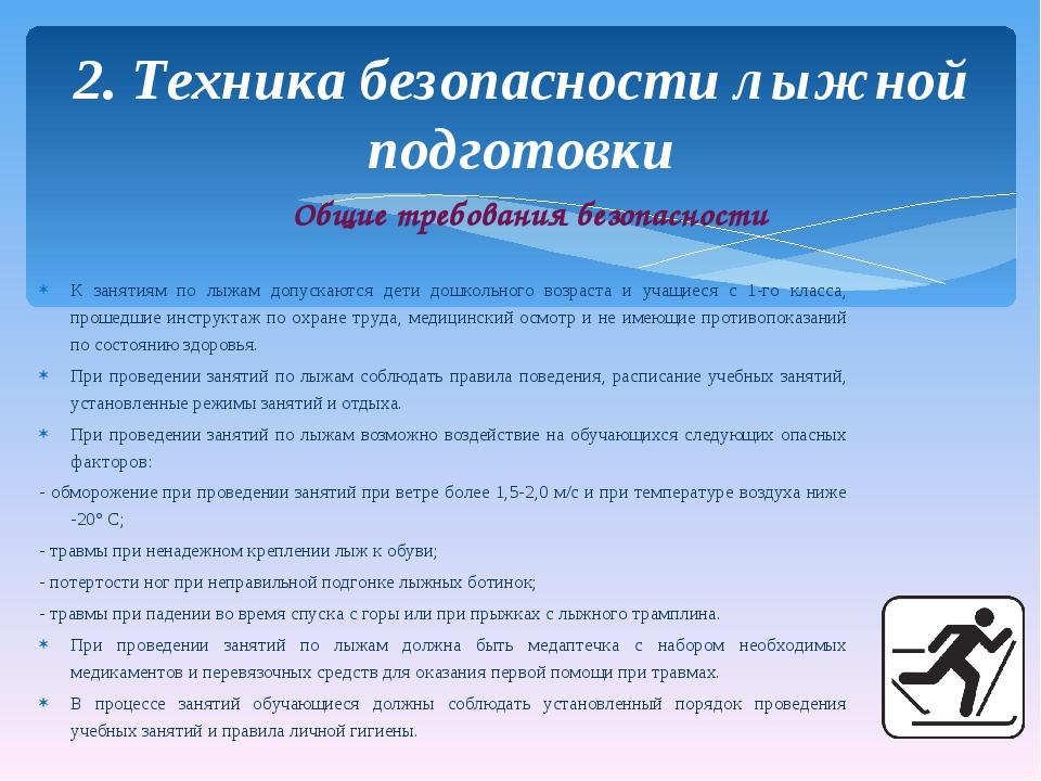 2. Техника безопасности лыжной подготовки Общие требования безопасности К зан...