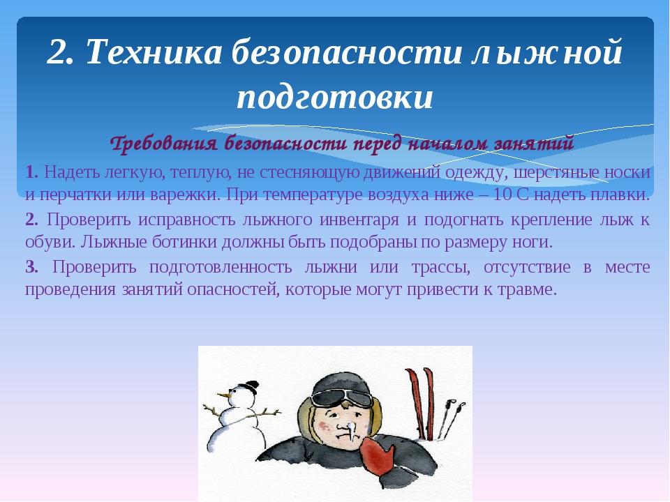 2. Техника безопасности лыжной подготовки Требования безопасности перед начал...