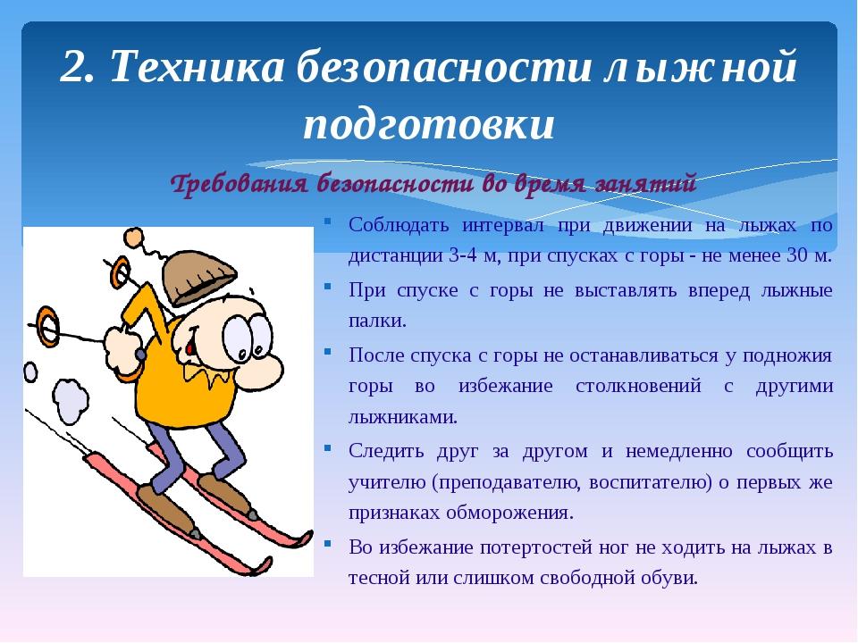 2. Техника безопасности лыжной подготовки Требования безопасности во время за...