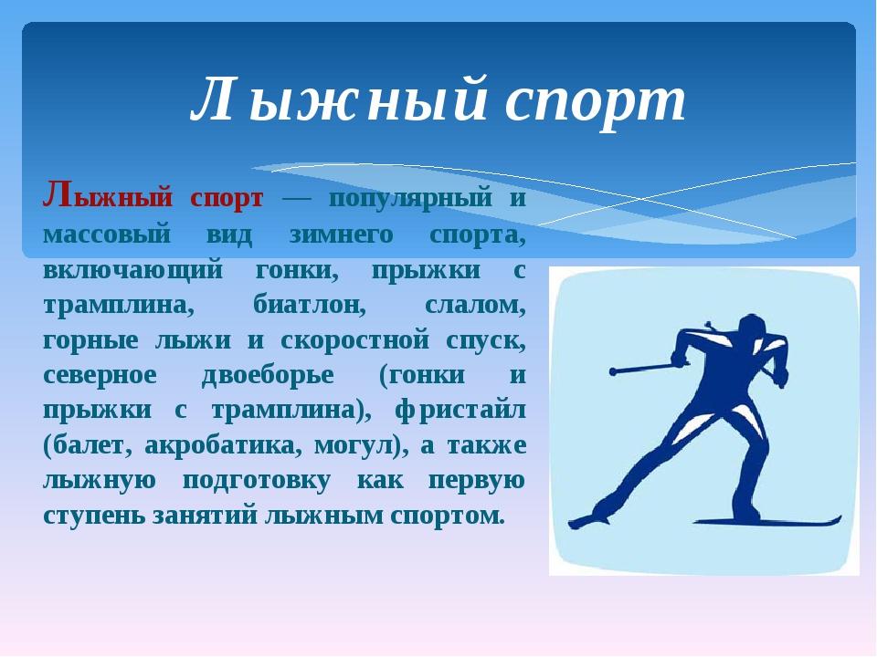Лыжный спорт — популярный и массовый вид зимнего спорта, включающий гонки, пр...
