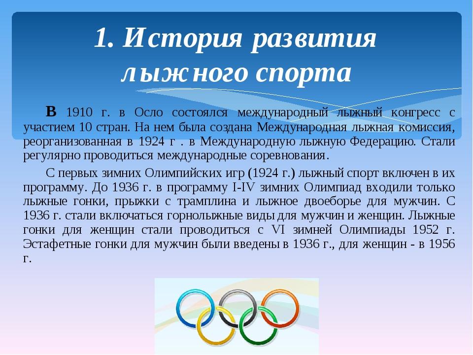 В 1910 г. в Осло состоялся международный лыжный конгресс с участием 10 стран....