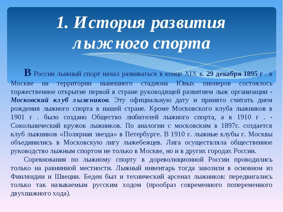 В России лыжный спорт начал развиваться в конце XIX в. 29 декабря 1895 г . в...