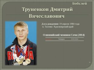 Дата рождения:19 апреля 1984 года п. Тасеево Красноярский край Олимпийский ч
