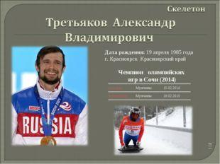 Дата рождения:19 апреля 1985 года г. Красноярск Красноярский край Чемпион ол