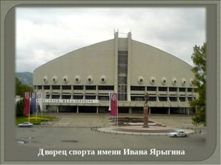 Дворец спорта имени Ивана Ярыгина