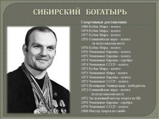 Спортивные достижения: 1980 Кубок Мира - золото 1979 Кубок Мира - золото 1977
