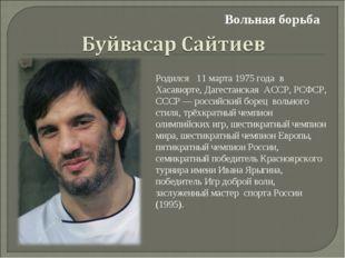 Родился 11 марта 1975 года в Хасавюрте, Дагестанская АССР, РСФСР, СССР — росс