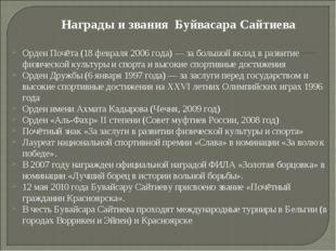 Награды и звания Буйвасара Сайтиева Орден Почёта (18 февраля 2006 года) — за