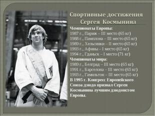 Чемпионаты Европы: 1987 г., Париж – III место (65 кг) 1988 г., Памплона – III