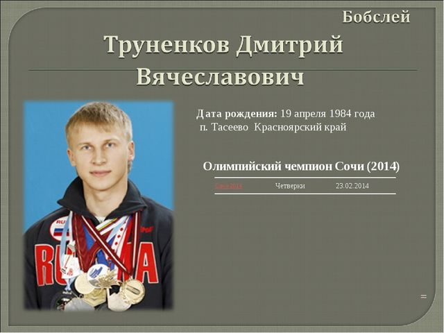 Дата рождения:19 апреля 1984 года п. Тасеево Красноярский край Олимпийский ч...