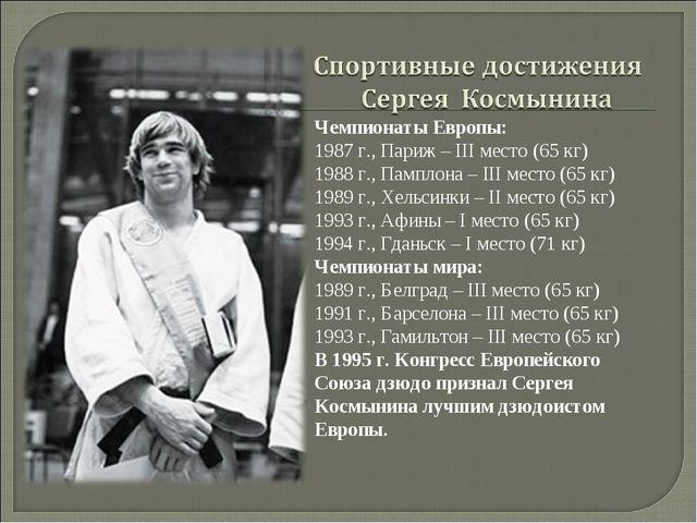 Чемпионаты Европы: 1987 г., Париж – III место (65 кг) 1988 г., Памплона – III...
