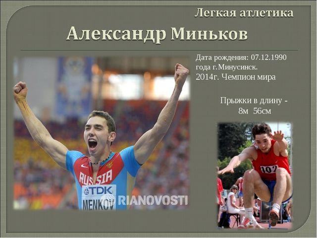 Дата рождения: 07.12.1990 года г.Минусинск. 2014г. Чемпион мира Прыжки в длин...