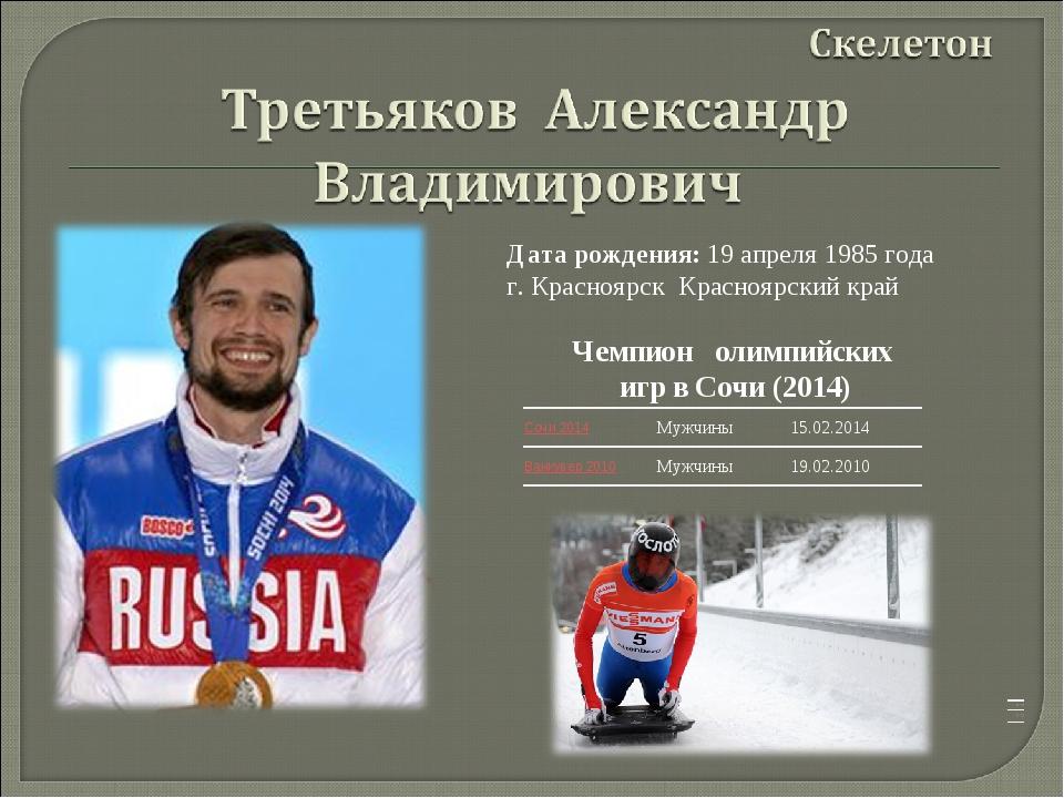 Дата рождения:19 апреля 1985 года г. Красноярск Красноярский край Чемпион ол...