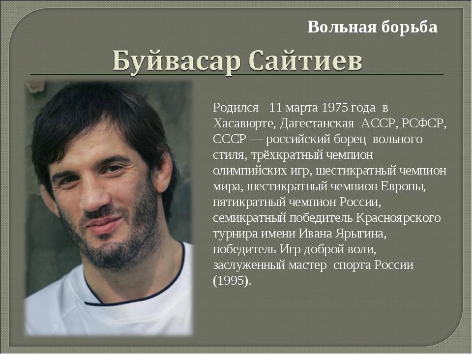 Родился 11 марта 1975 года в Хасавюрте, Дагестанская АССР, РСФСР, СССР — росс...