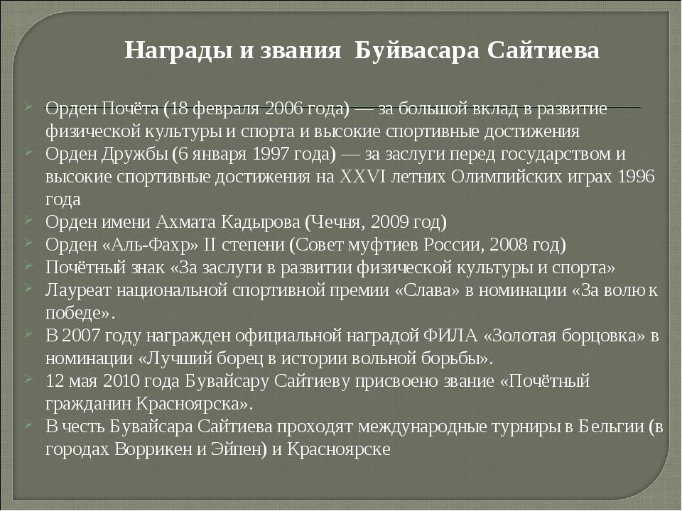 Награды и звания Буйвасара Сайтиева Орден Почёта (18 февраля 2006 года) — за...
